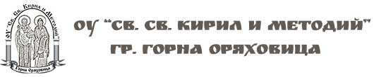 """ОУ """"Свети Свети Кирил и Методий"""""""