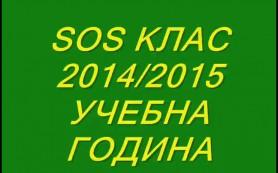 SOS клас, Видео